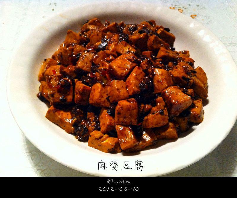 麻婆豆腐的做法 麻婆豆腐怎么做好吃 妍维尼私房菜分享的...