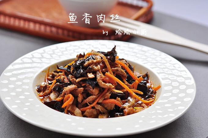 鱼香肉丝的做法 鱼香肉丝怎么做好吃 烩烩小厨分享的鱼香...
