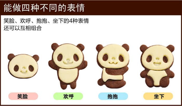 熊猫饼干的做法_熊猫饼干怎么做好吃【图文】