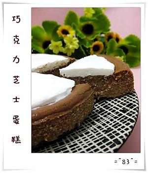 如何做巧克力芝士蛋糕_做巧克力芝士蛋糕的步骤_芝士