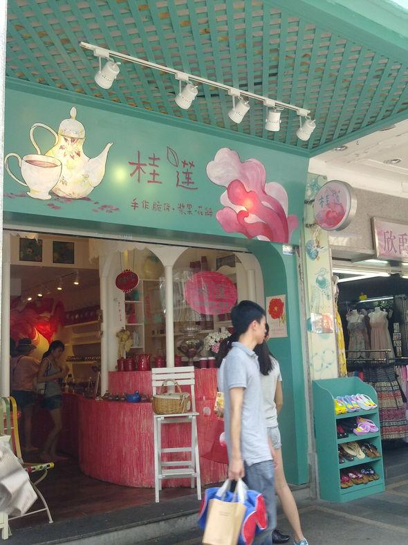卖西洋花草茶的专门店,我也买了点