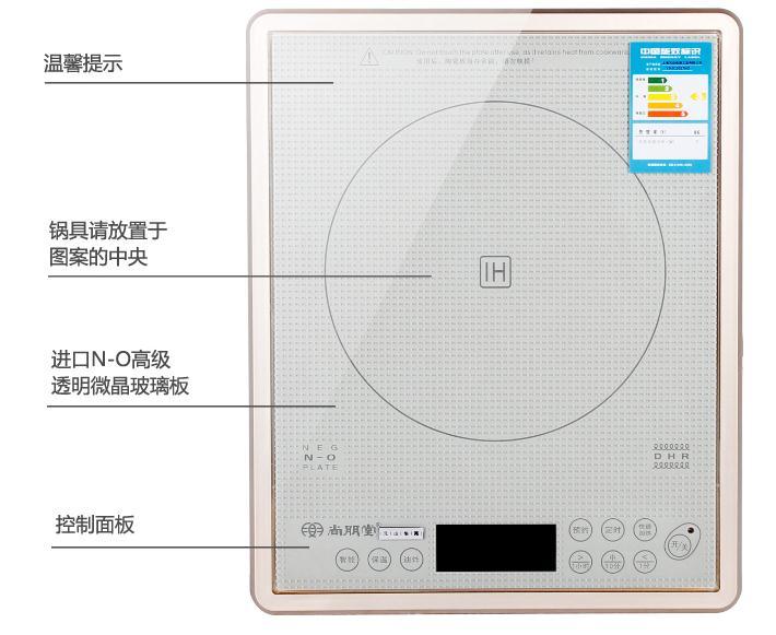 尚朋堂 ys-ic2027nd 电磁炉 进口neg面板 五色液晶屏
