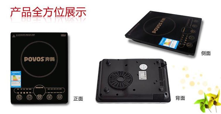 奔腾(povos)电磁炉 c21-pg97t