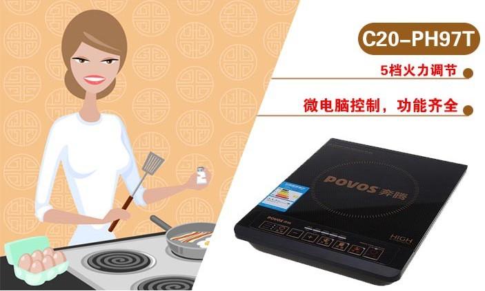 奔腾(povos) c20-ph97t 电磁炉