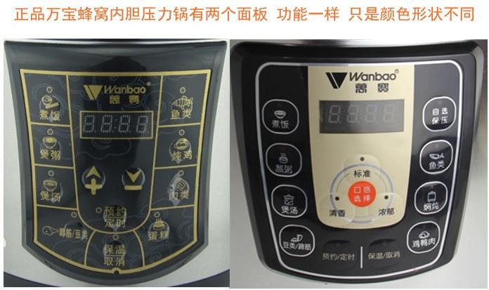 万宝电压力锅电脑型蜂窝双胆4l