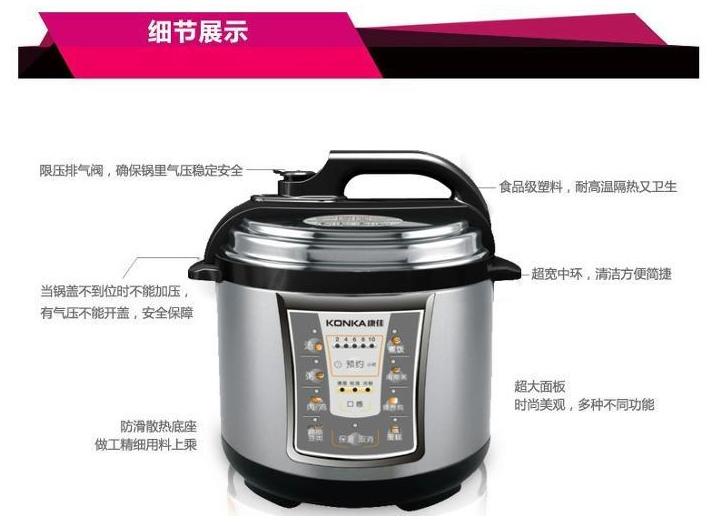 康佳kpc-40zd91智能电压力锅5l