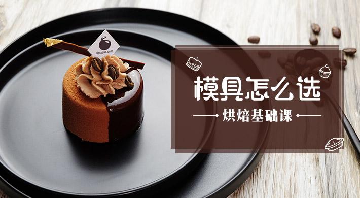 烘焙课堂兄弟-基础选_小白厨艺班_主题站模具美食海尔户外图片