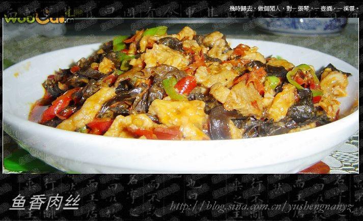 鱼香肉丝的做法 鱼香肉丝怎么做好吃 乐罗分享的鱼香肉丝...