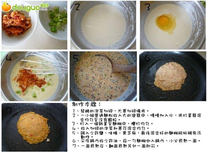泡菜饼的制作步骤 1 发酵的泡菜切碎